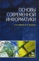 Основы современной информатики. Учебное пособие